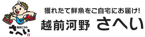 越前河野さへいは福井の鮮魚お取り寄せサイト
